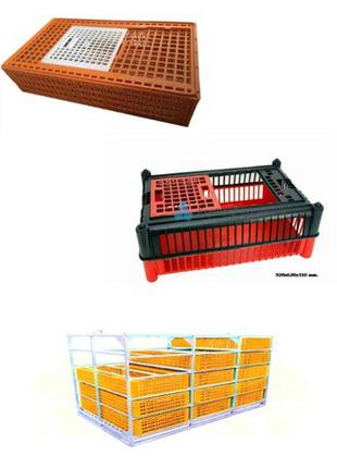 Ящики для перевезення живої птиці, бройлерів, курей, курчат, п...