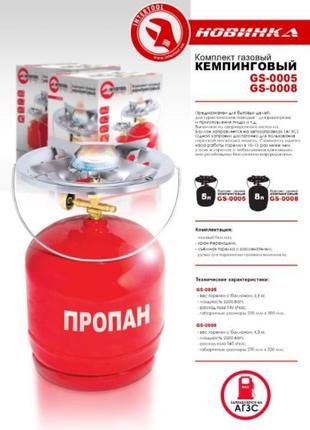 Горелка газовая походная пальник туристическая печка примус 5л