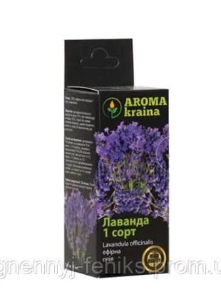 Эфирное масло лаванды 1 сорт 10мл. Aroma Kraina