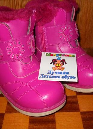 Кожаные зимние сапоги ботинки Шалунишка,натур.мех,ортопед р.22-27