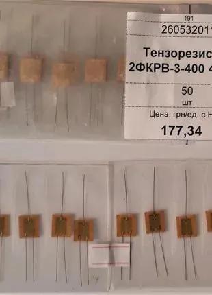 Тензорезистор 2ФКРВ-3-400 400Ом,  50 шт
