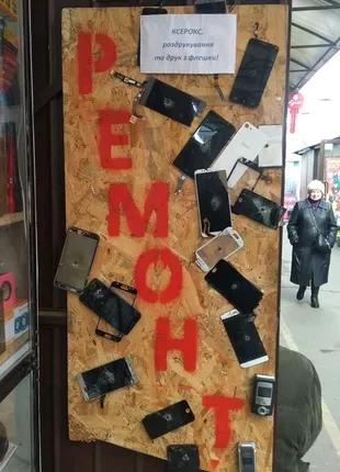 Мастер по ремонту телефонов планшетов и ноутбуков