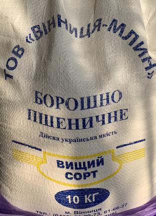 Борошно пшеничне Вінницьке в/г