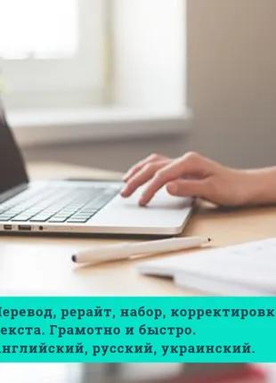 Перевод с русского на украинский