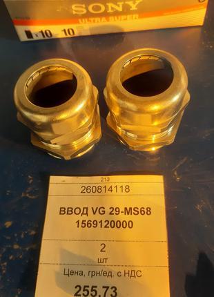 Ввод VG 29-MS68 1569120000,  2 шт