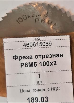 Фреза отрезная Р6М5 100х2,  1 шт