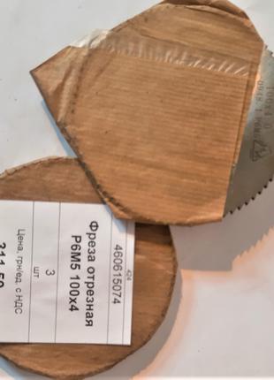 Фреза отрезная Р6М5 100х4,  3 шт