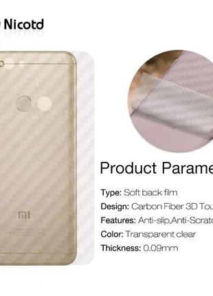 Карбоновая защитная пленка на заднюю крышку Xiaomi Redmi Note 5/5