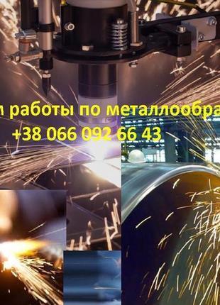 Металлообработка Зуборезка изготовление штампов пресс - форм