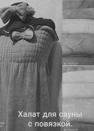 Набор комплект для бани и сауны серый. полотенце халат и повяз...