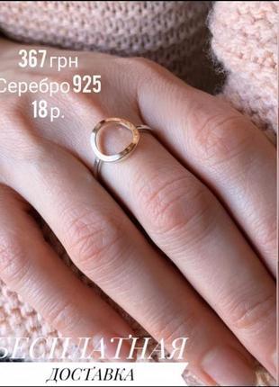 Серебряное кольцо с золотой пластиной