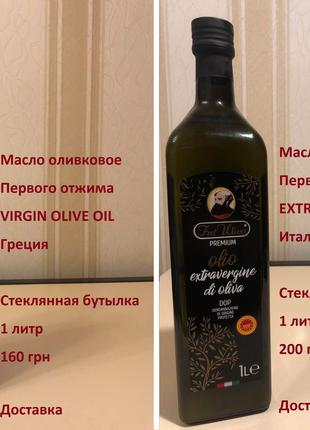 ОЛИВКОВОЕ МАСЛО сортов Extra-virgin olive oil и Virgin olive oil
