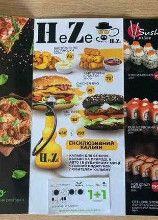 VIP Карта Суши Пицца