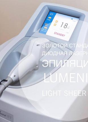 Аренда диодный лазер Люменис Лайт Шир LightSheer