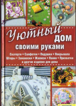 Книга Уютный дом своими руками