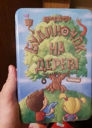 Настольная игра Будиночок на дереві (Домик на дереве)