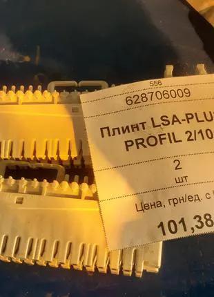 Плинт LSA-PLUS/ PROFIL 2/10,2шт