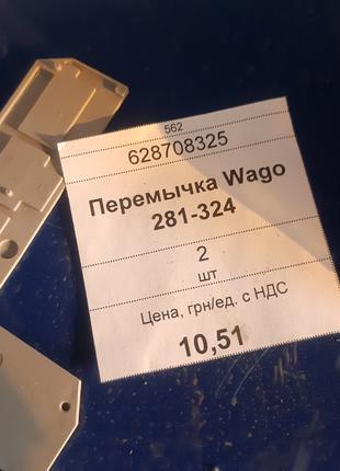 Перемычка Wago 281-324, 2шт