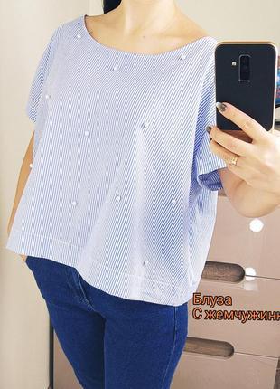 #розвантажуюсь голубая блузка в полоску с жемчужинками