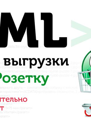 Выгружаем товары на Розетку XML