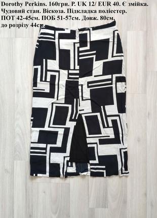 Красивая черно-белая юбка миди