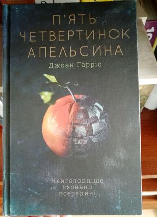 """""""П'ять четвертинок апельсина"""""""