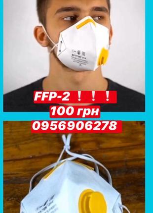 Респираторы FFP-2