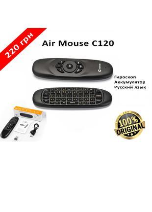 Air Mouse C120- Аэромышь с гироскопом и клавиатурой. Пульт
