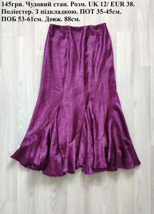 Длинная красивая юбка в пол