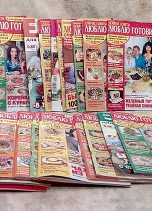 "Журнал по кулинарии "" люблю готовить"""