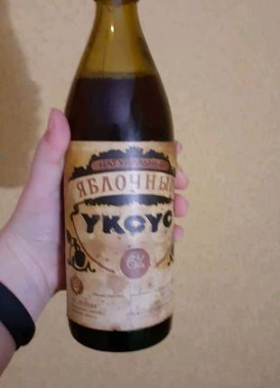 Яблучний сок СССР