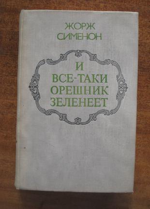 Жорж Сименон И все-таки орешник зеленеет