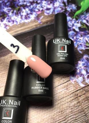 Камуфляжная каучуковая база uk.nail №3