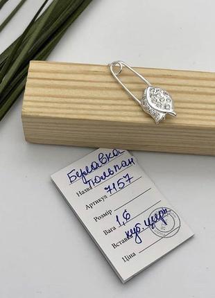 Булавка серебро 925 брошь тюльпан 7157