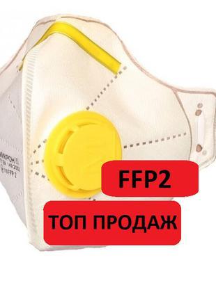 Сертифицированный  FFP2 Респиратор Микрон с клапаном