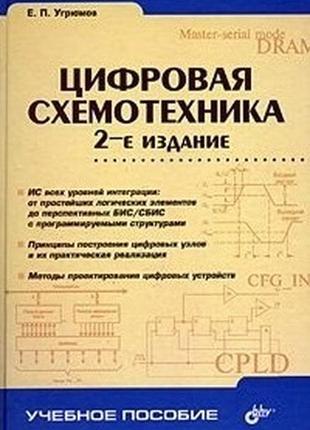 Цифровая СХЕМОТЕХНИКА , УЧЕБНОЕ издание , автор Угрюмов