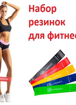 Резинка для фитнеса Mini Bands, резина для тренировок, эспандер