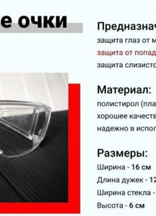 Продам оптом очки защитные .