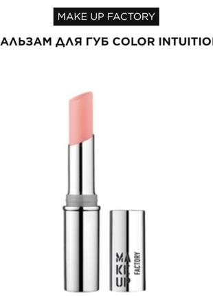 Make up factory бальзам для губ color intuition  rosy shades 01