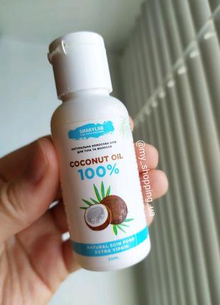 Кокосовое масло SHAKYLAB Coconut Oil «100% Pure» (25 мл)