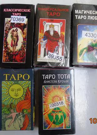 Карты Таро карты гадальные