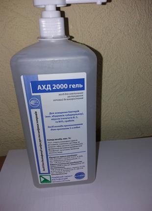 АХД 2000 гель с дозатором