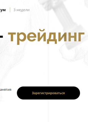 Вячеслав Базылев - Крипто-трейдинг PRO