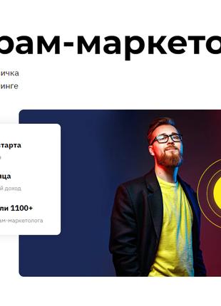 Инстаграм-маркетолог 2.0 - Влад Ясько