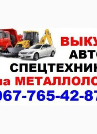 АВТОВЫКУП выкуп авто на МЕТАЛЛОЛОМ газель, бус, грузовик