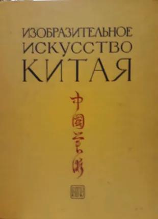 """Альбом """"Изобразительное искусство Китая"""""""
