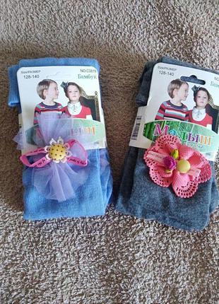 Продам набор теплых колгот для девочки 7-8 лет