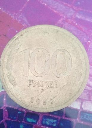 100 рублей 1993