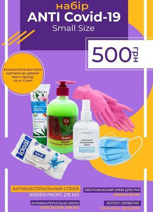 Антибактериальный набор s антисептик дезинфектор перчатки маски