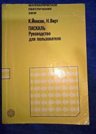 учебник Паскаль Йенсен Вирт